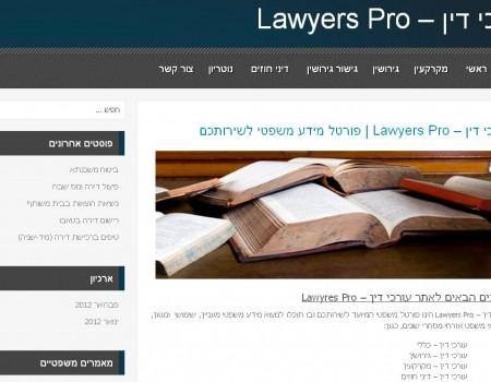 עורכי דין – Lawyers Pro