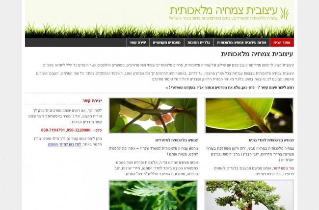 עיצובית צמחיה מלאכותית