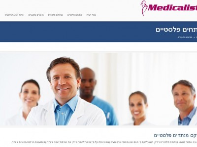 ניתוחים פלסטיים Medicalist