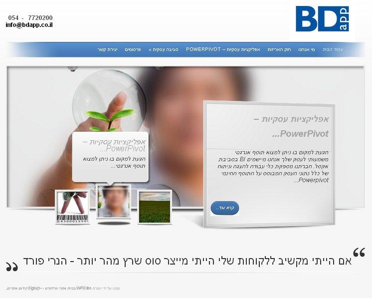 בניית אתר לחברת הזנק – BDapp