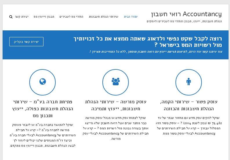 בניית אתר לרואה חשבון – Accountancy רואי חשבון בקריות