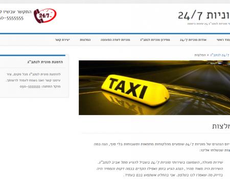 """בניית אתר לתחנת מוניות 24/7 לנתב""""ג"""