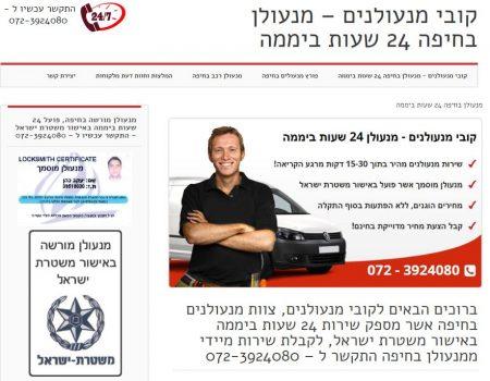 קובי מנעולנים – מנעולן בחיפה 24 שעות ביממה