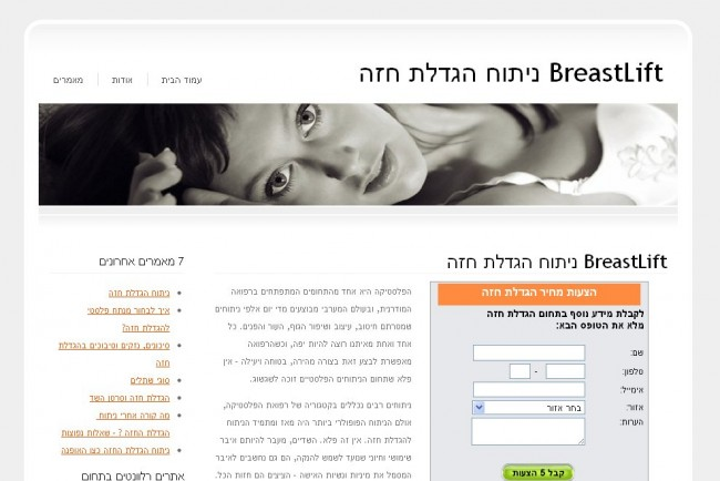 BreastLift ניתוח הגדלת חזה
