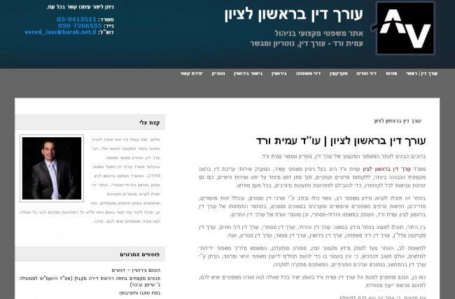 עמית ורד – עורך דין בראשון לציון