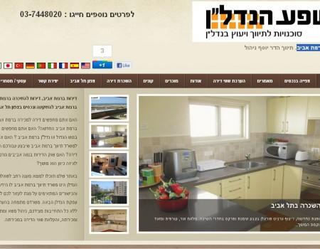 """שפע הנדל""""ן – משרד תיווך בתל אביב"""